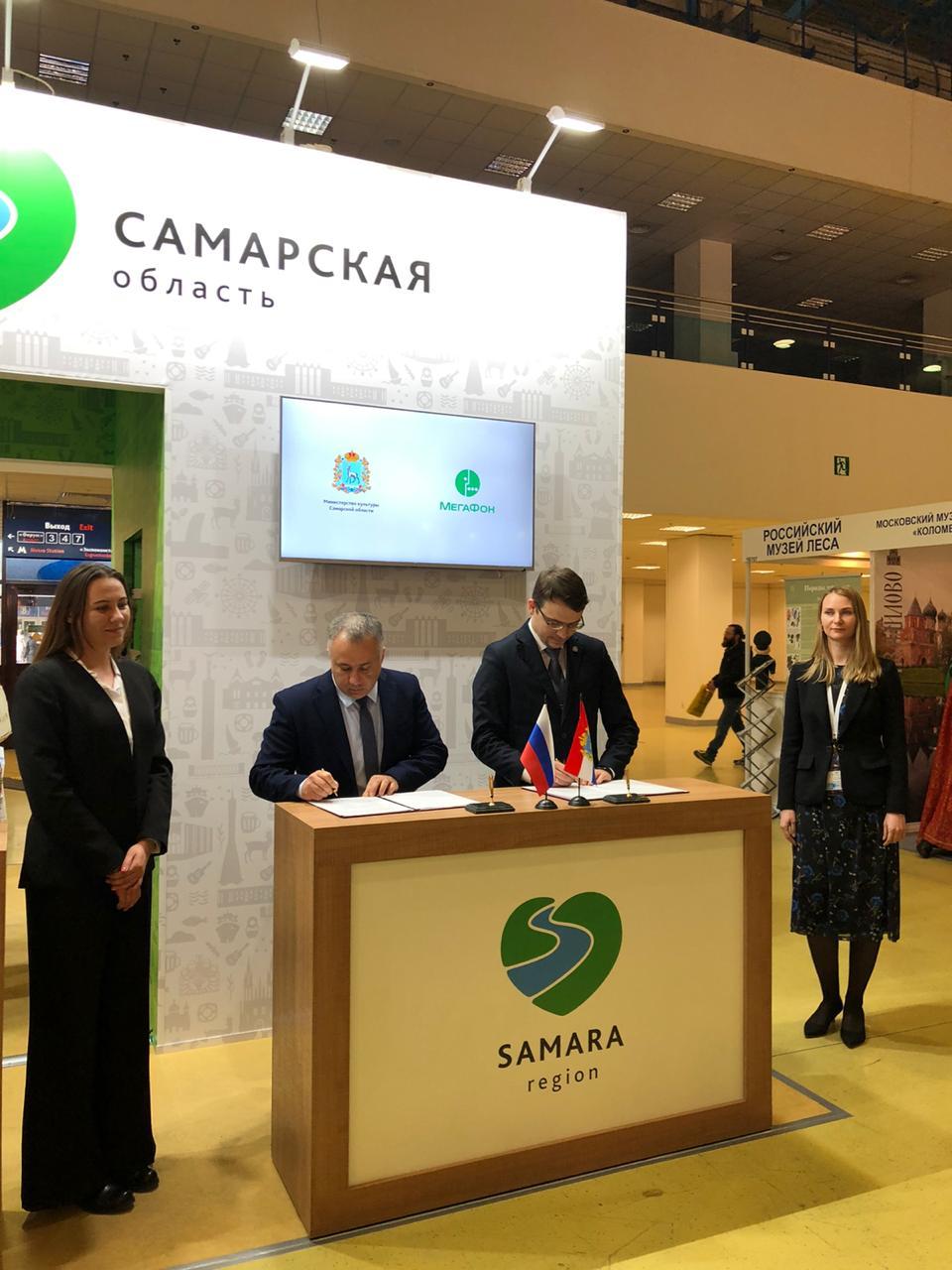 МегаФон и Министерство культуры Самарской области будут совместно развивать туризм