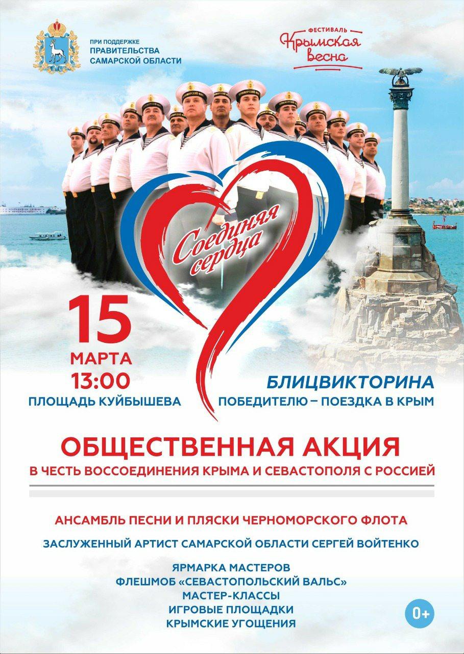 Стала известна программа общественной акции «Соединяя сердца»