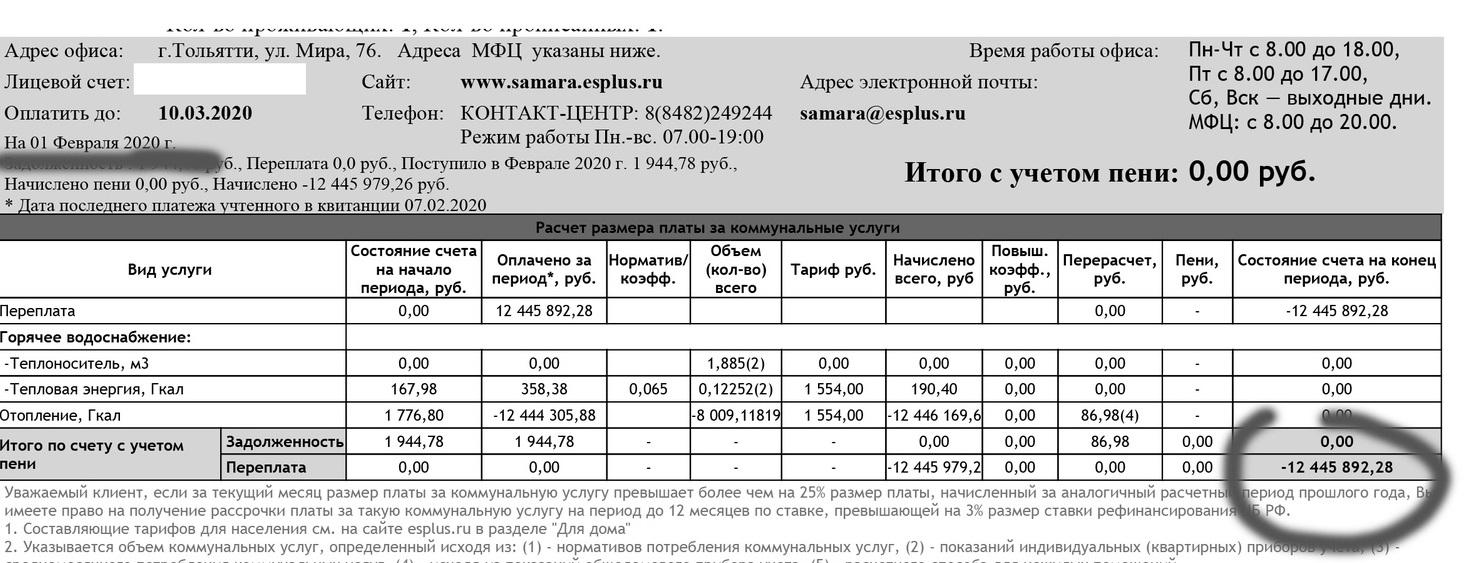 Коммунальщики по ошибке «простили» тольяттинке 12 млн рублей