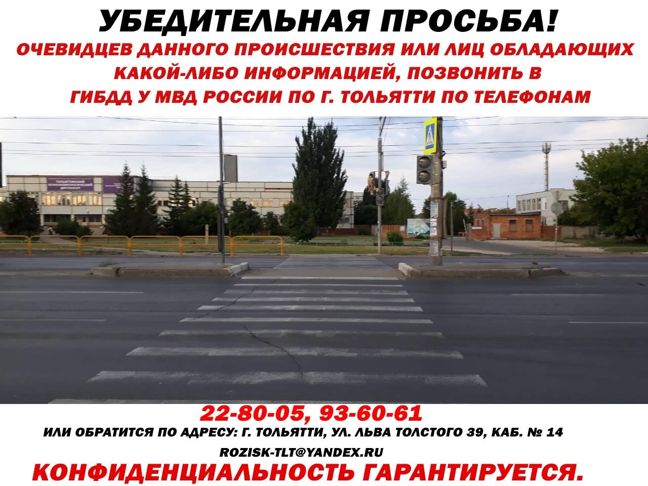 В Тольятти водитель сбил 79-летнюю старушку и бросил ее на дороге