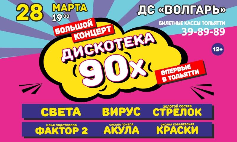 Большой Концерт «ДИСКОТЕКА 90-х» в Тольятти! Продано 80% зала!