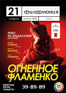 Тольяттинская филармония отменила концерт из-за коронавируса