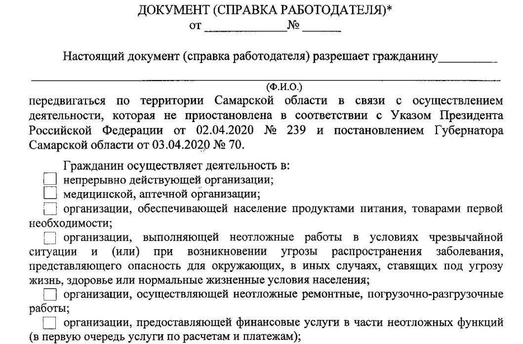 В Самарской области изменили справку работодателя