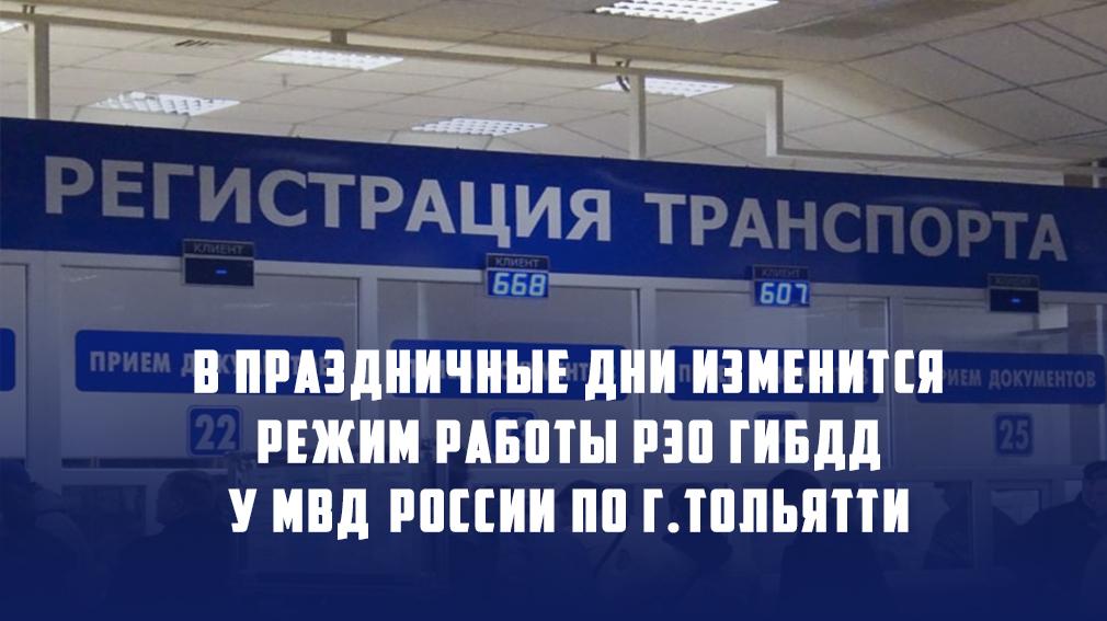 В праздничные дни изменился режим работы РЭО ГИБДД в Тольятти