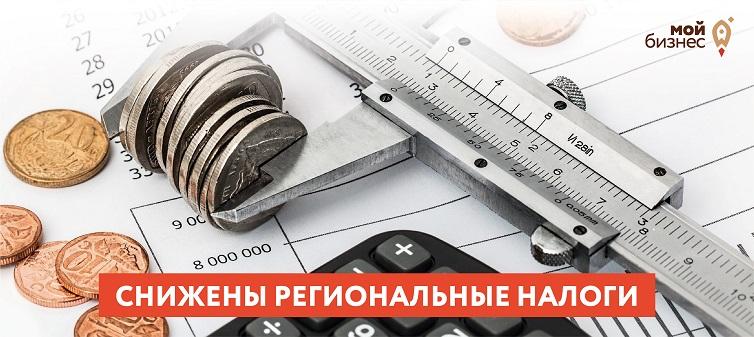 В Самарской области снизят налоговую нагрузку на малый и средний бизнес
