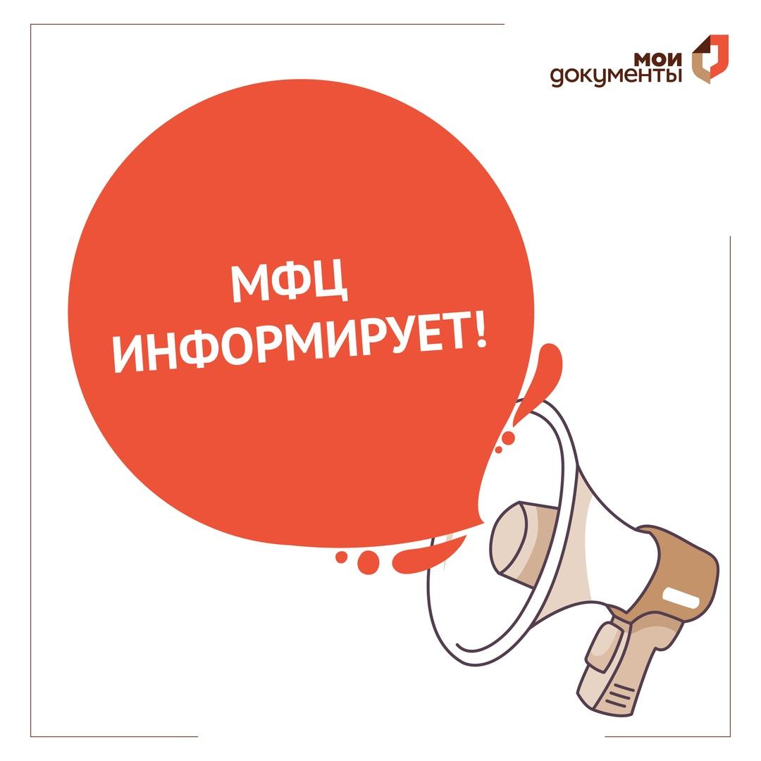 Опубликован график работы МФЦ Тольятти с 12 мая