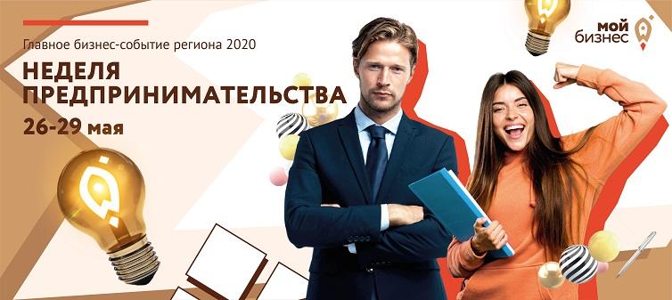 Открыта регистрация на главное бизнес-событие Самарской области в 2020 году