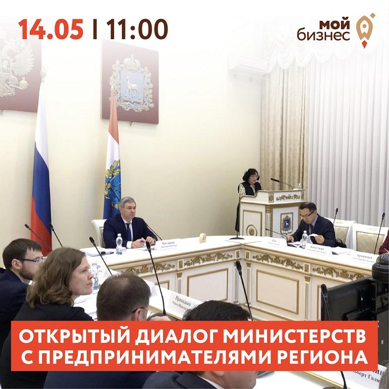 С предпринимателями Самарской области обсудят реализацию мер поддержки