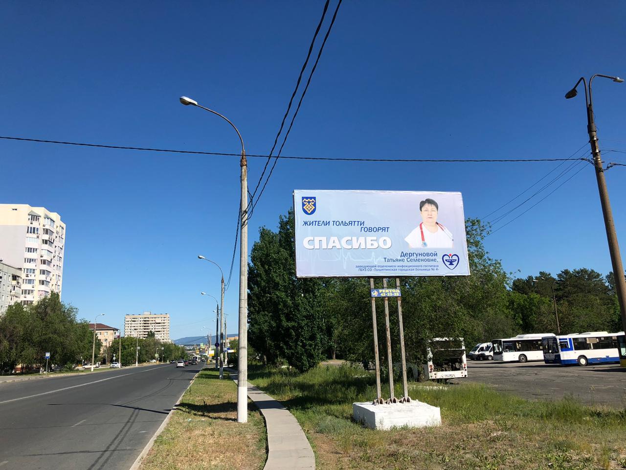 На улицах Тольятти появились баннеры с благодарностями врачам