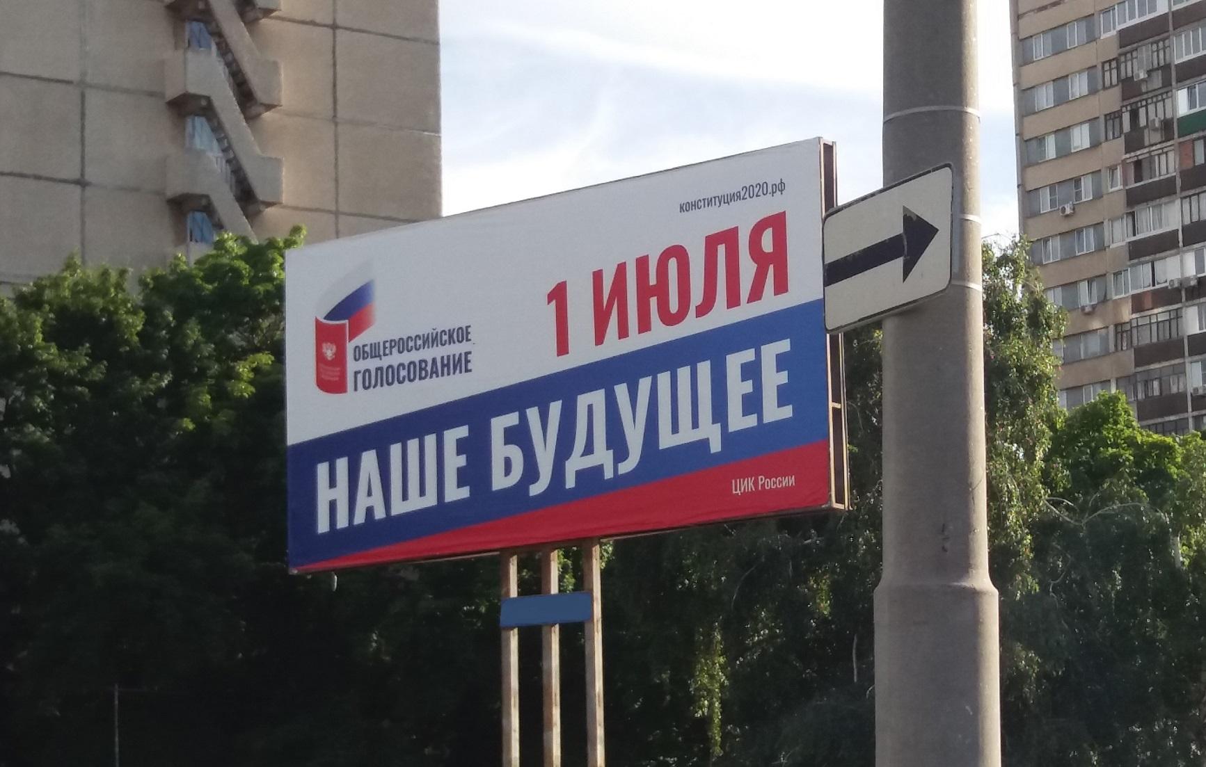 Поправки-2020: ПлебисЦИК без агитации