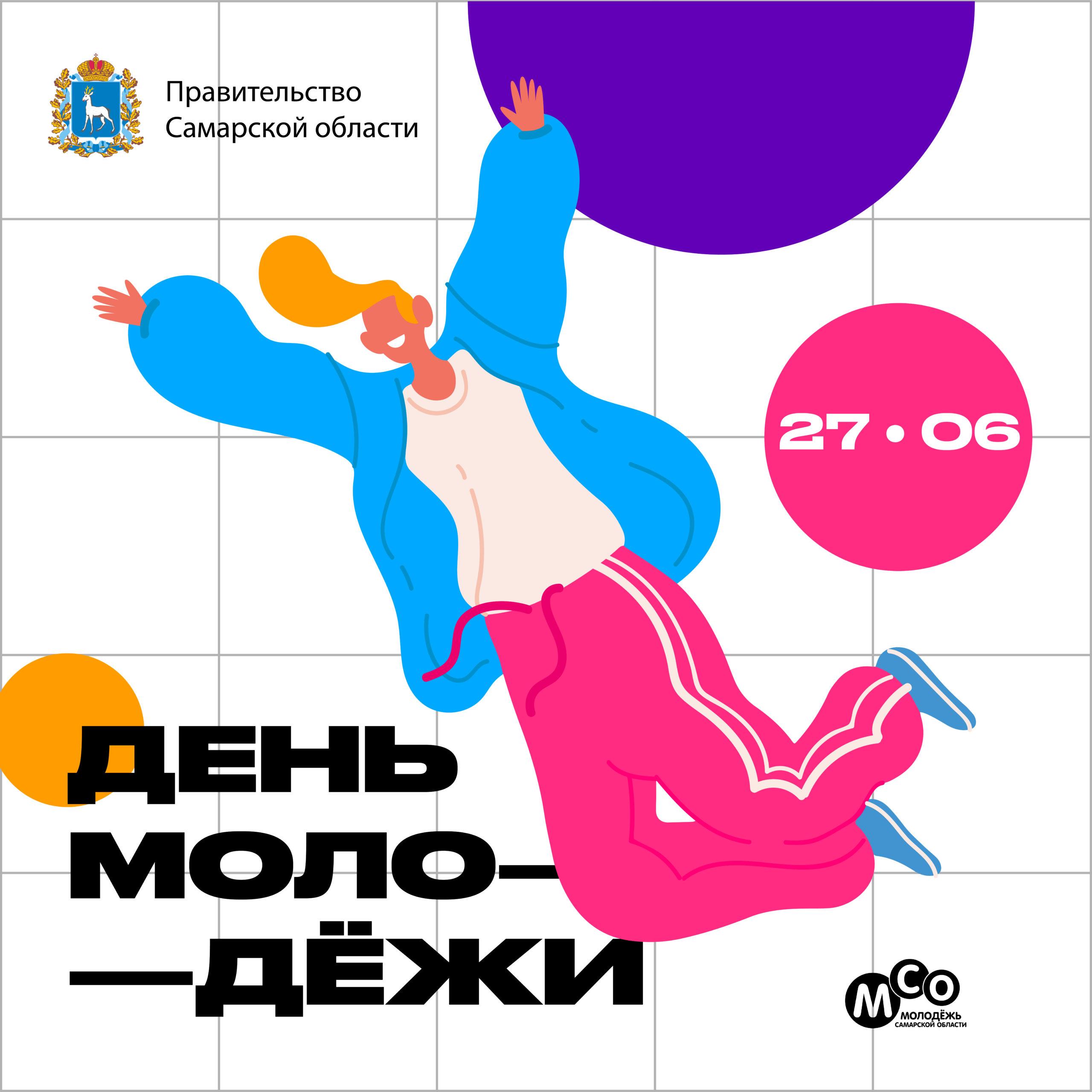 Самарская область отметит День молодежи в онлайне