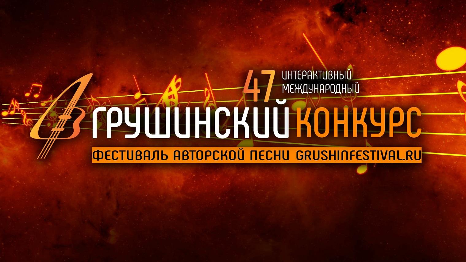 Грушинский фестиваль приглашает гостей в режим онлайн