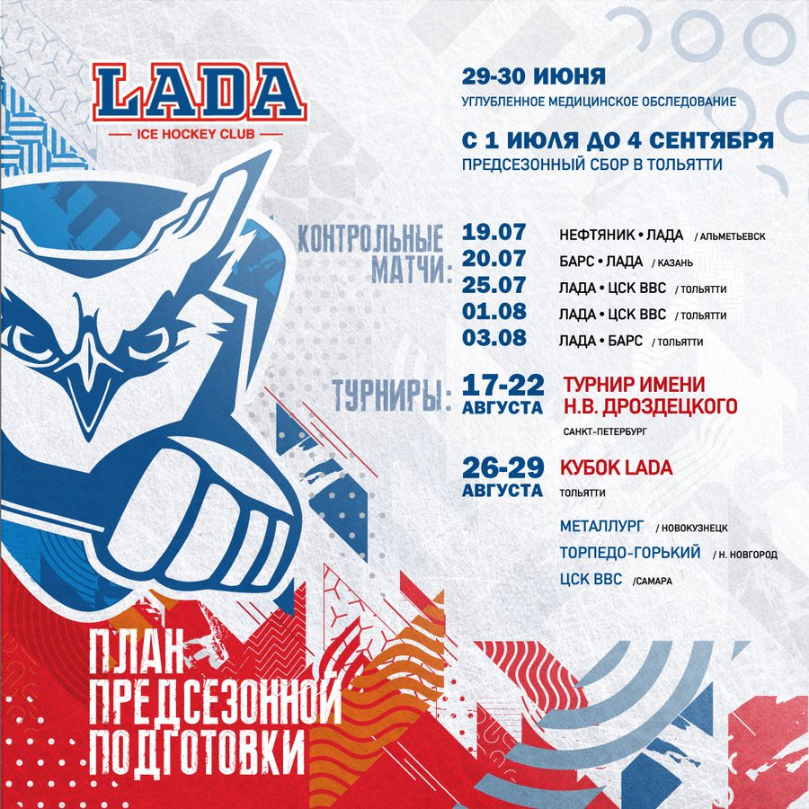 Названы даты и участники Кубка Лады