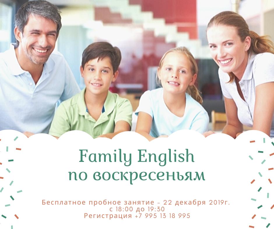 Family English — обучение английскому всей семьей