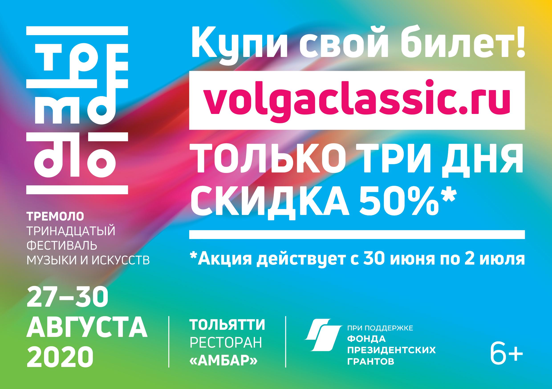 Фестиваль «Тремоло» состоится в Тольятти в конце августа
