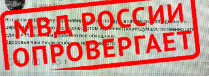 Жителя Самары оштрафовали за фэйк о коронавирусе