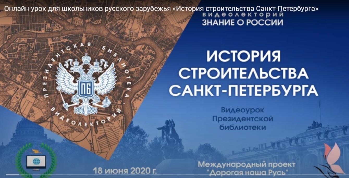 Онлайн-урок для школьников «История строительства Санкт-Петербурга»