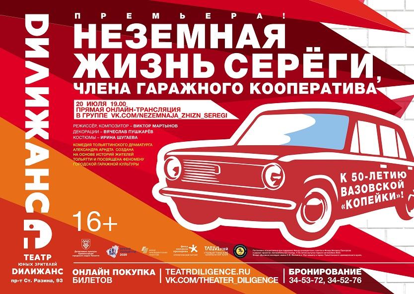Театр покажет в онлайне премьеру спектакля про тольяттинцев и ВАЗ