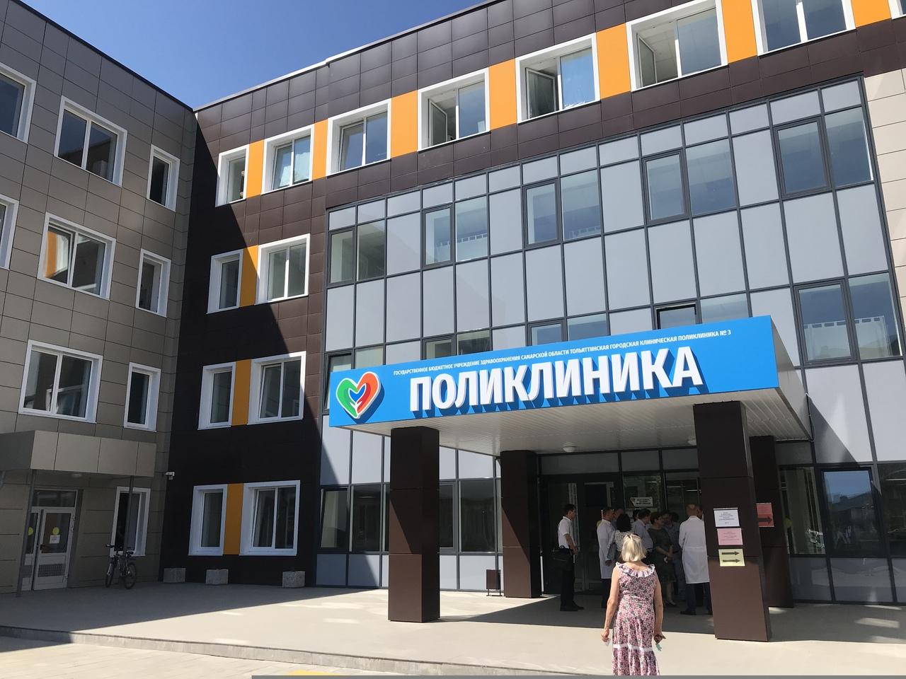 В Тольятти открылась новая поликлиника