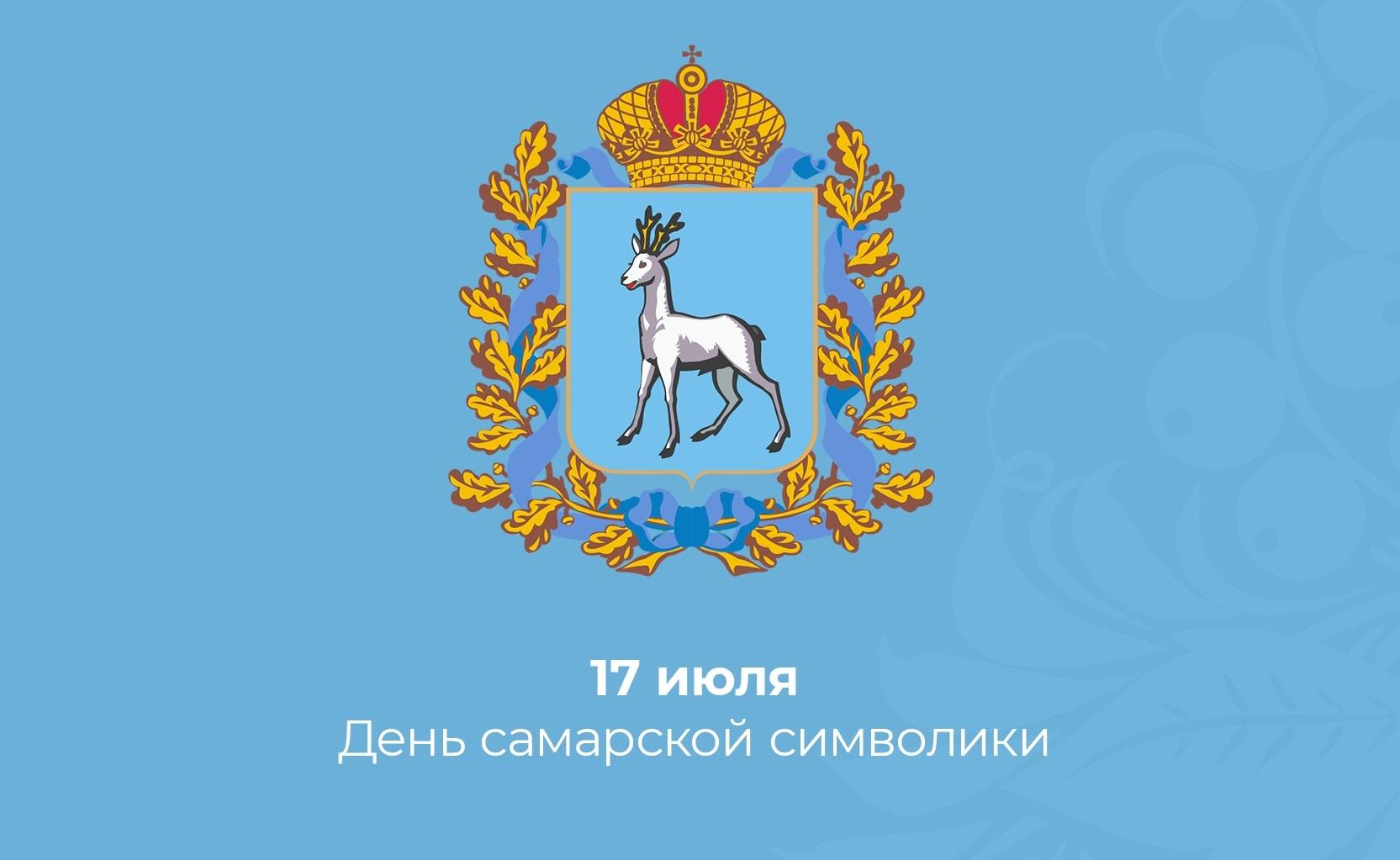 Козу меняли на козла: Сегодня отмечается День Самарской символики