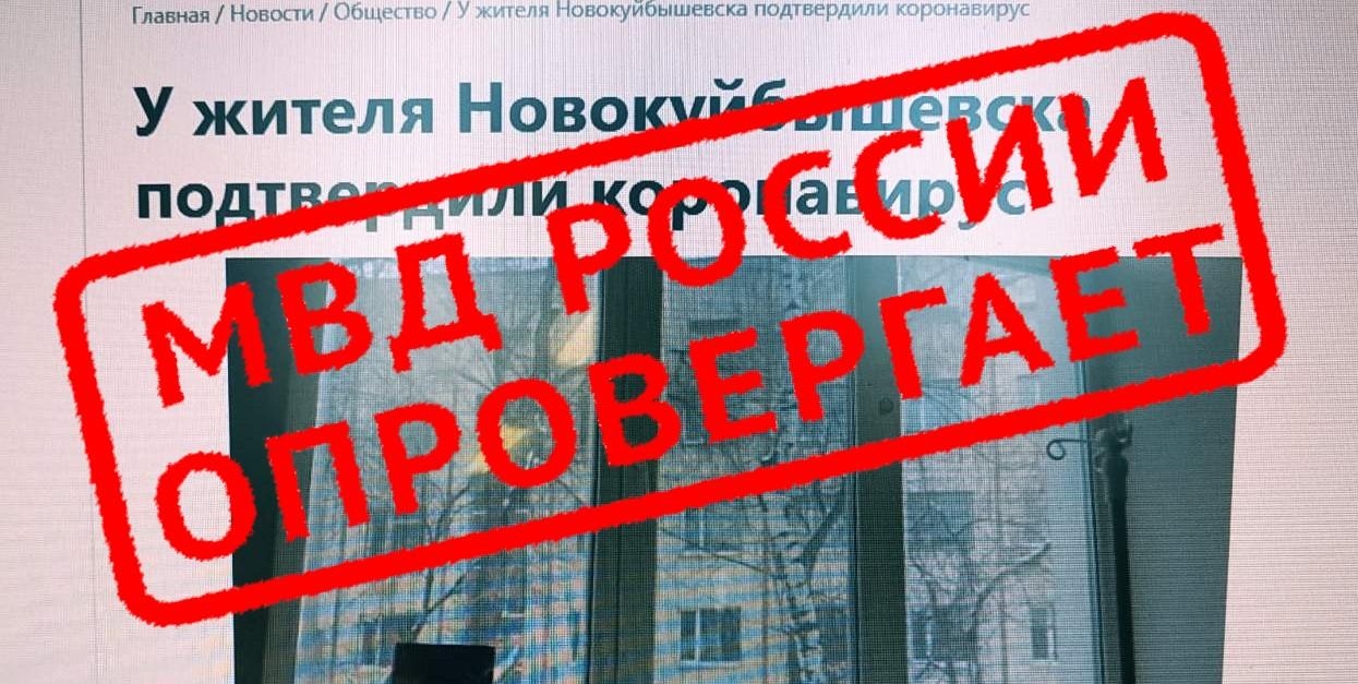 В Самарской области журналист получил штраф за фейк о коронавирусе