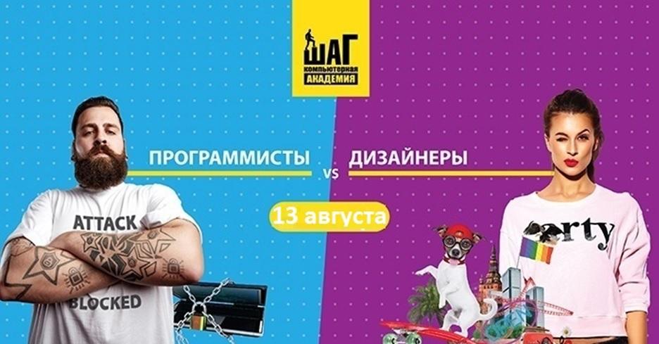 В Тольятти будут готовить программистов и дизайнеров с нуля
