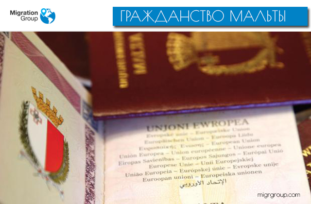 Как получить гражданство Мальты и сколько это стоит в 2020 году