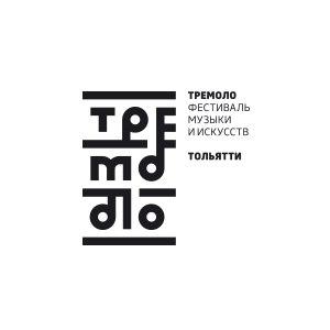В Тольятти пройдёт ХIII Фестиваль музыки и искусств «Тремоло»