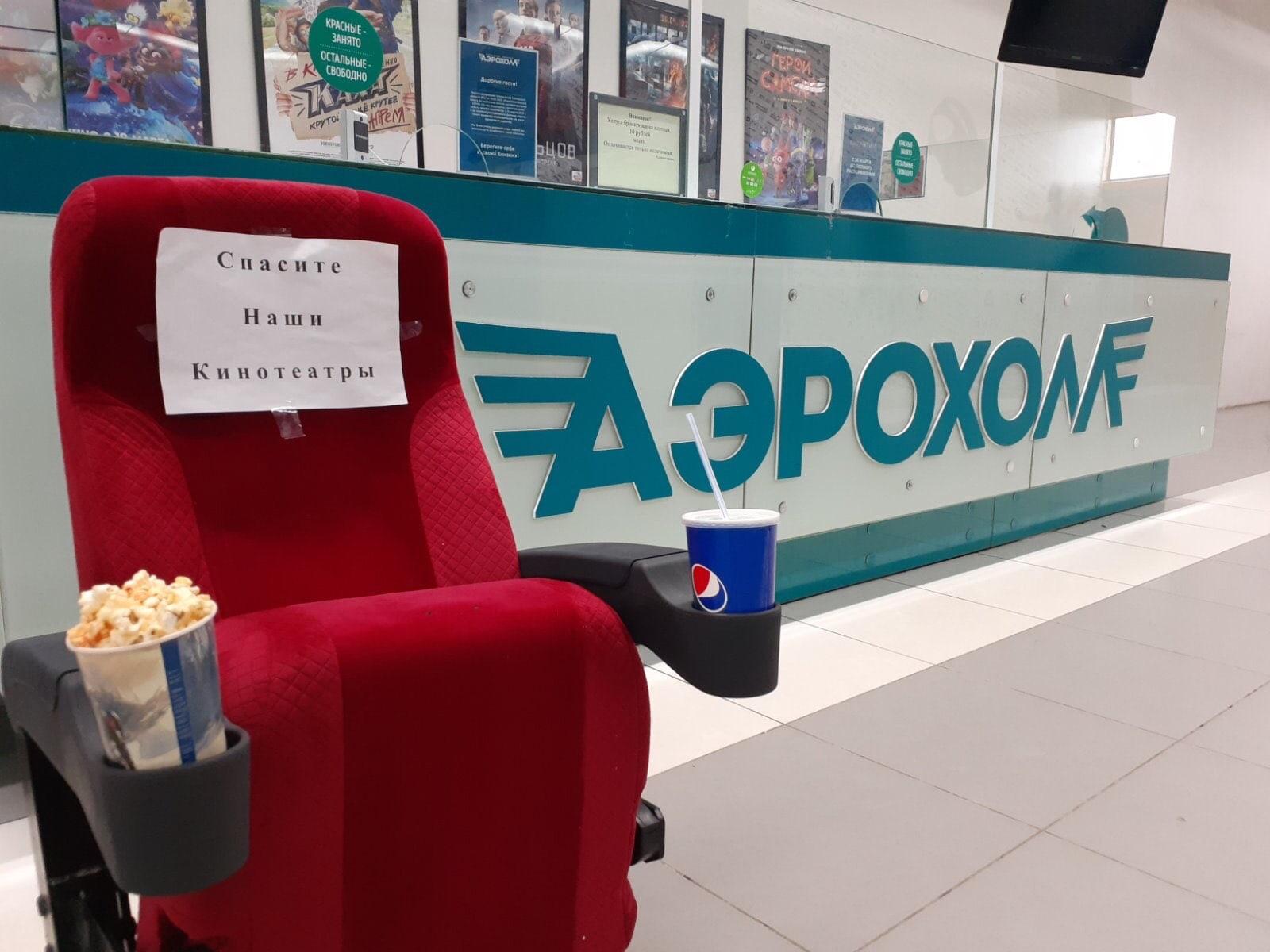 Кинотеатры Самарской области просят разрешения возобновить работу