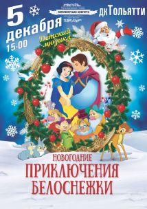 Новогодние приключения Белоснежки
