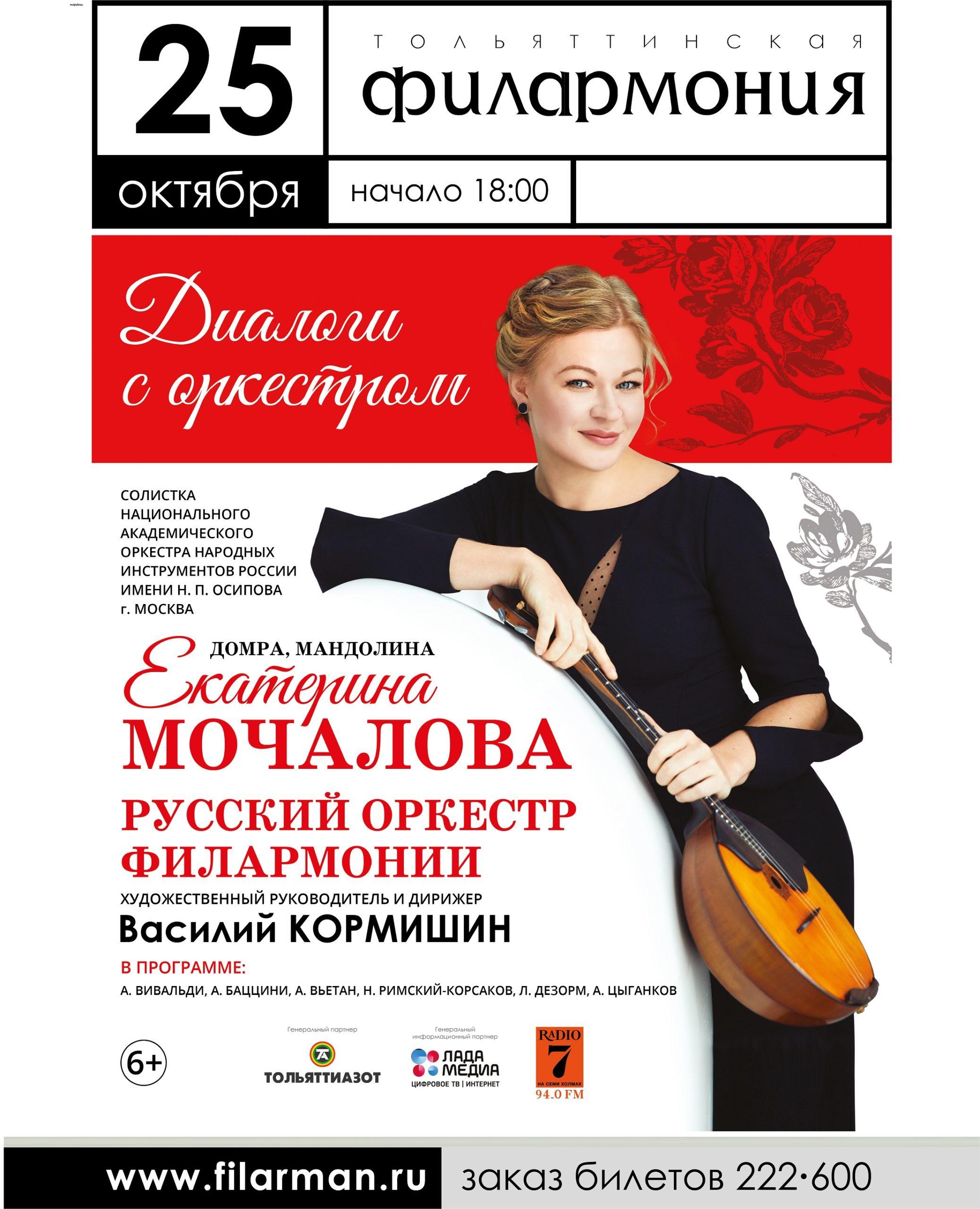 Прима домра и Русский оркестр