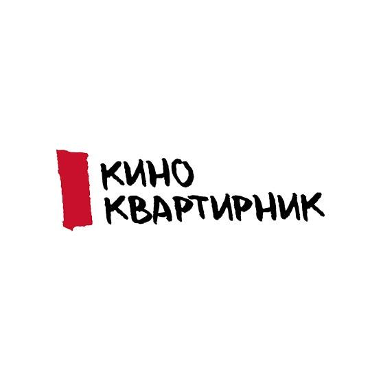 Кино_квартирник