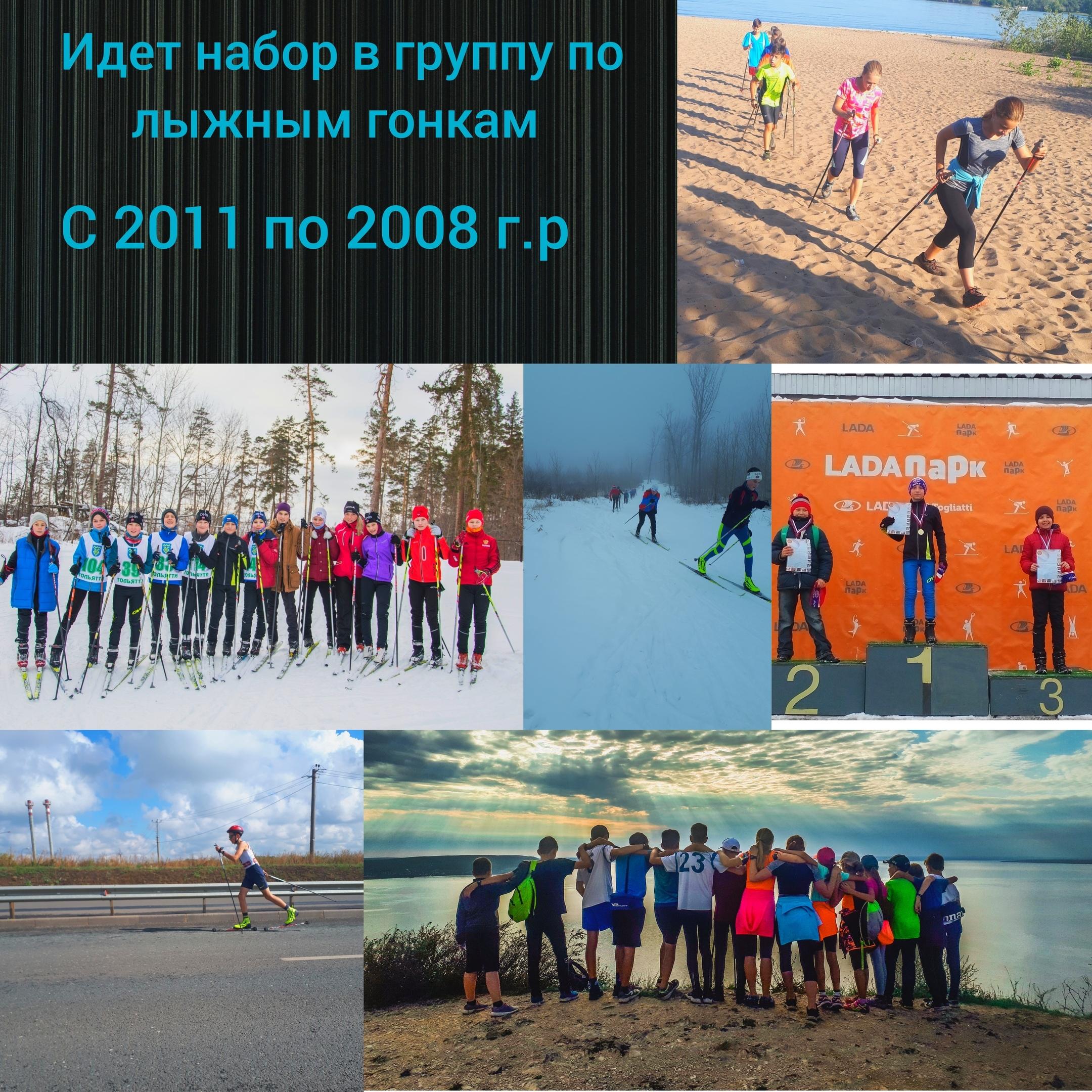 Набор в группу по лыжным гонкам