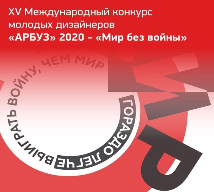 Подведены итоги Международного конкурса молодых дизайнеров «Арбуз — 2020».