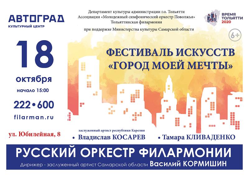 Тольяттинцев приглашают на фестиваль «Город моей мечты»
