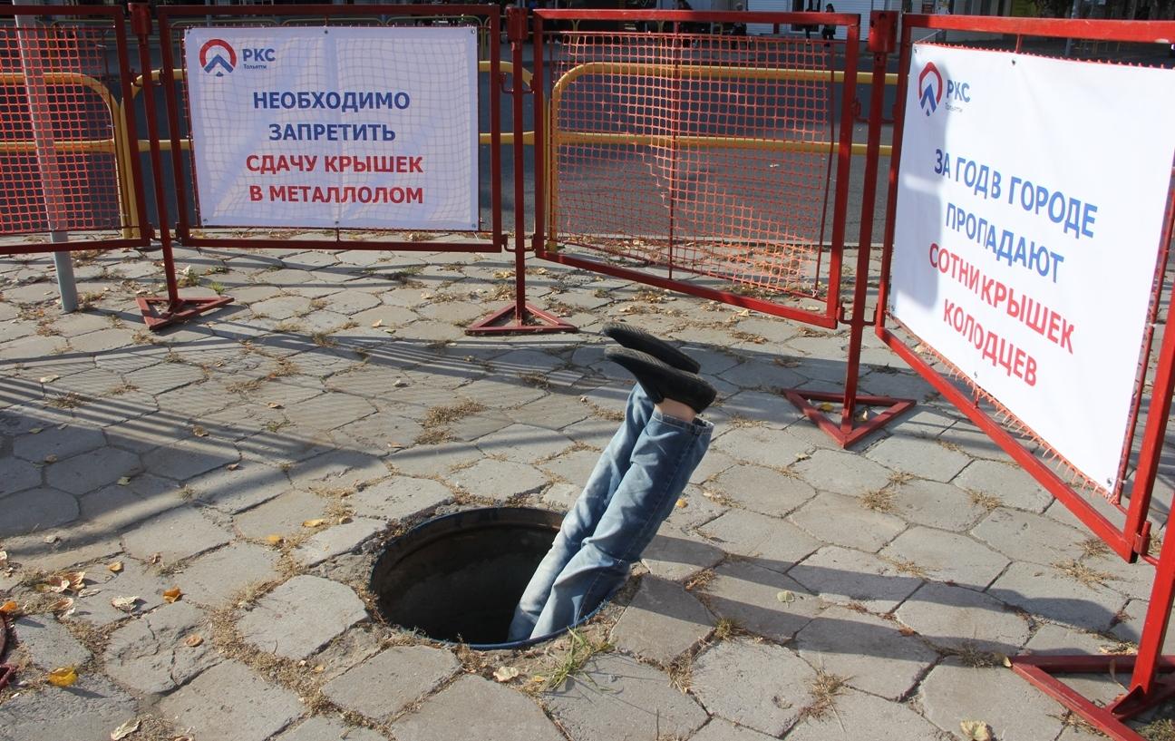 Тольяттинцам наглядно показали, чем опасно воровство крышек от колодцев