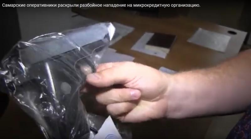 Житель Самары нашел в кустах игрушечный пистолет и ограбил офис микрозаймов