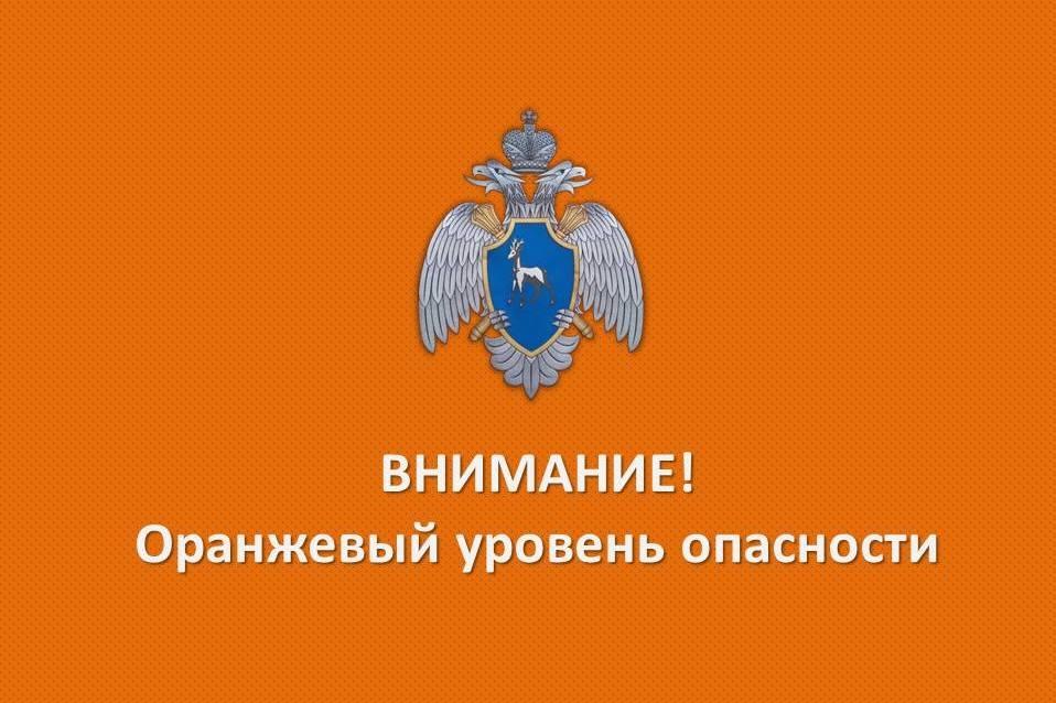 В Самарской области объявили оранжевый уровень опасности