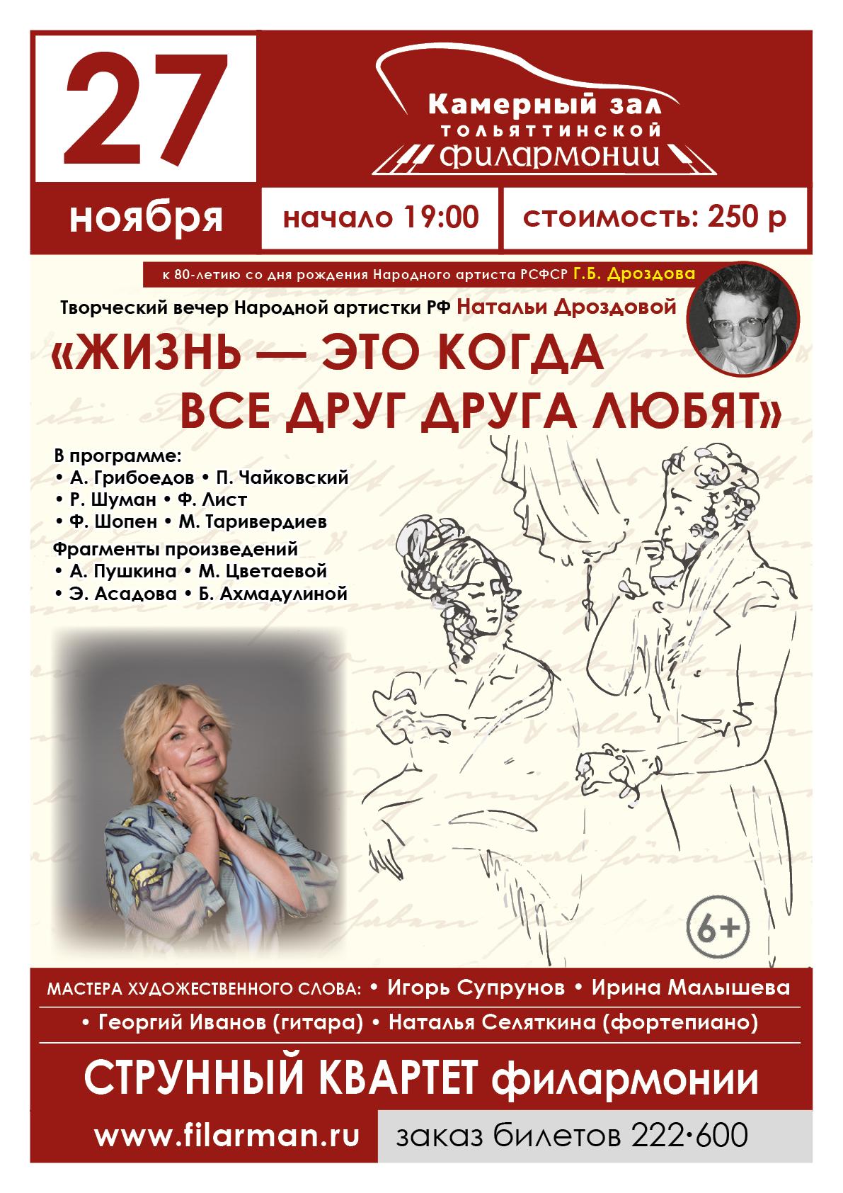 Творческий вечер Натальи Дроздовой