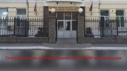В СК опровергли информацию о создании площадки по уходу от НДС в Тольятти
