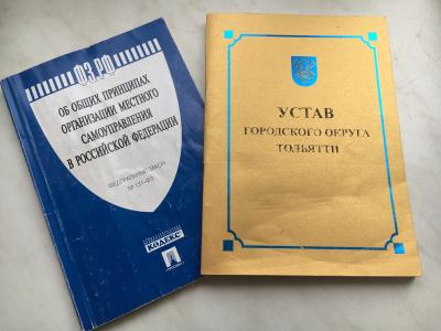 Устав: Тольяттинцы смогут влиять на развитие города