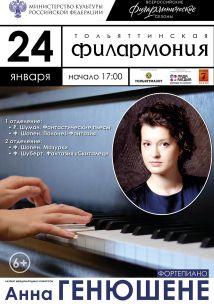 Анна Генюшене (фортепиано)