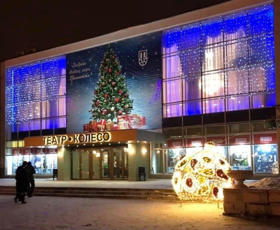 В Тольятти определили лучшее новогоднее убранство