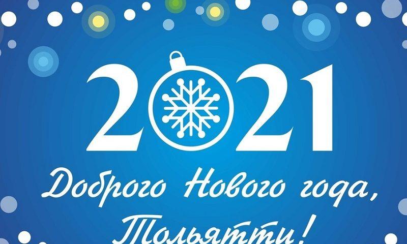 Самарский облсуд признал социальной рекламой новогодние баннеры в Тольятти