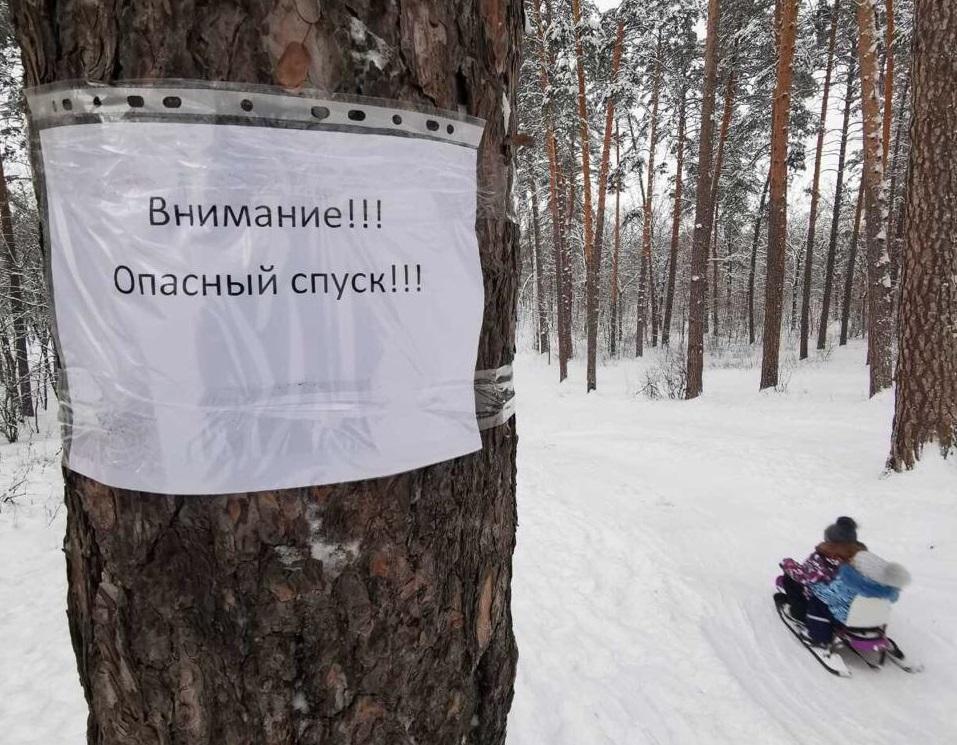 В лесу Тольятти на опасных склонах появились предупредительные таблички
