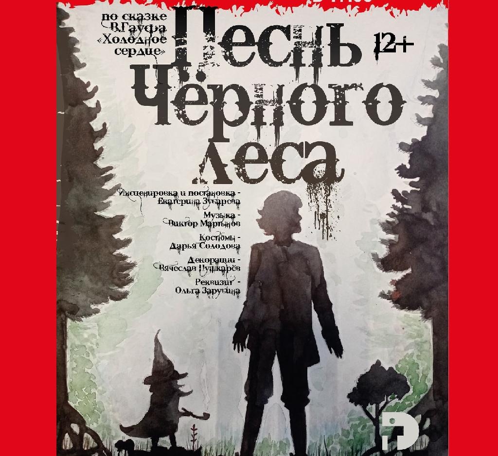 «Песнь Чёрного леса» Е. Зубарева