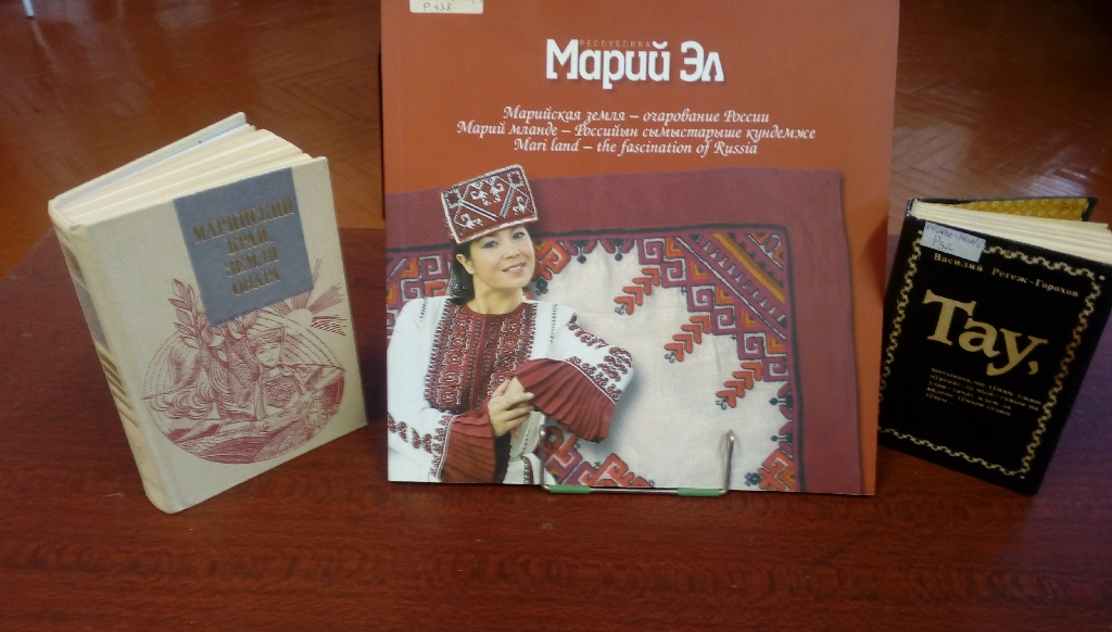Онлайн «Знакомимся с марийской культурой»