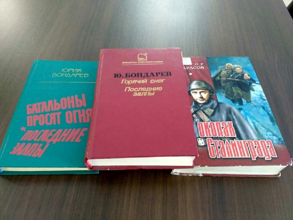 Онлайн «Герои Сталинграда»