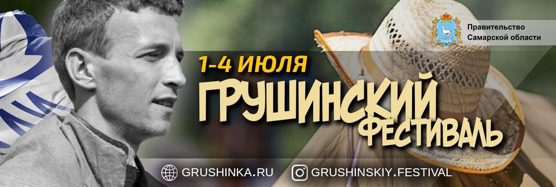 Названы даты Грушинского фестиваля в 2021 году