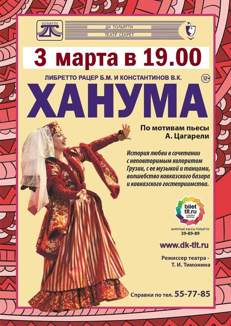 Спектакль «Ханума»